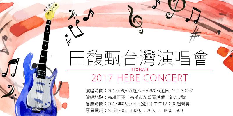 「田馥甄演唱會高雄2017」的圖片搜尋結果