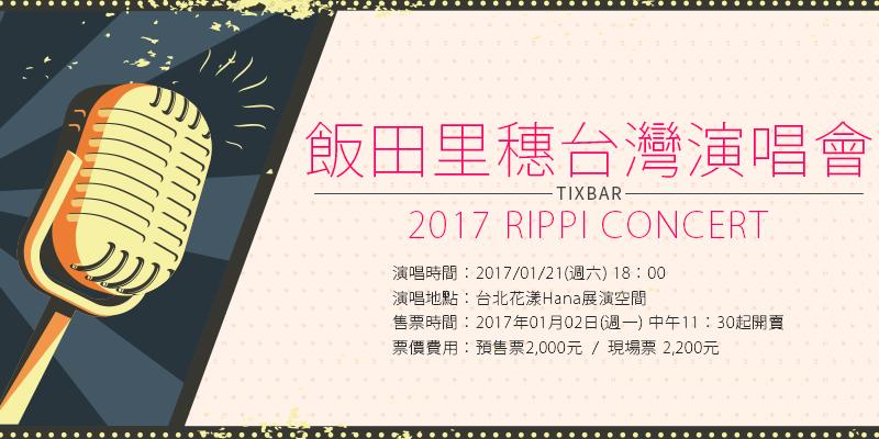 「飯田里穗台北演唱會 Rippi Echolic in Taiwan」的圖片搜尋結果