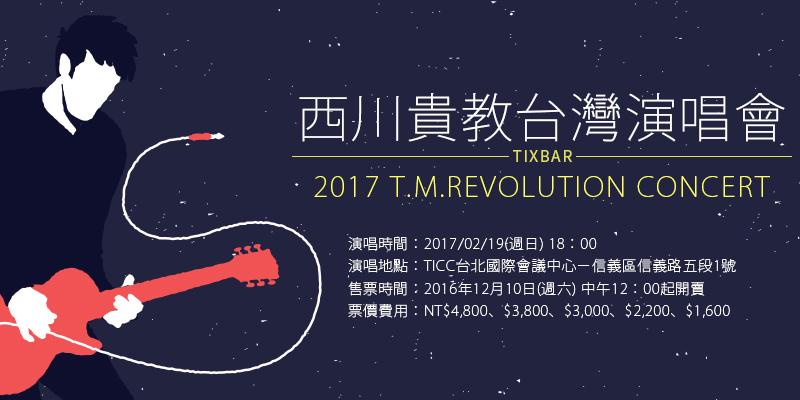 「T.M.Revolution 西川貴教 2017年出道20週年臺北演唱會」的圖片搜尋結果
