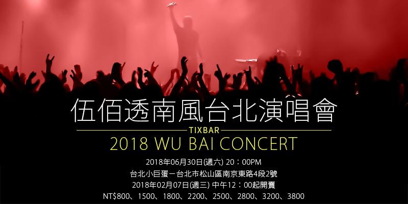 [售票]伍佰 & China Blue 透南風演唱會 2018-台北小巨蛋寬宏購票 Wu Bai Concert