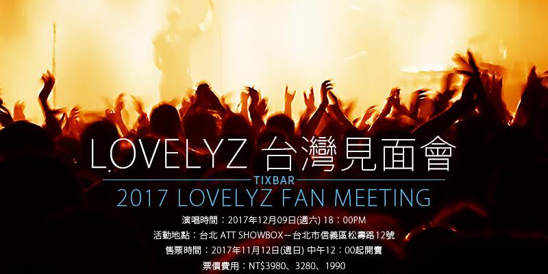 [售票] Lovelyz 台灣粉絲見面會2017 Fan Meeting-台北 ATT SHOWBOX ibon購票