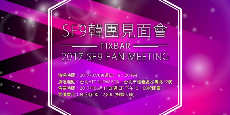[售票]SF9 Be My Fantasy 台灣見面會2017-台北ATT SHOW BOX ibon購票 SF9 Fan Meeting
