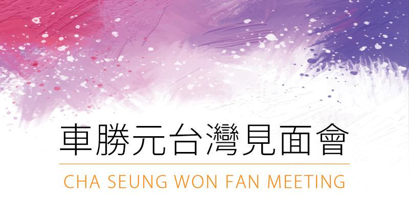 [售票]車勝元台灣見面會 Cha Seung Won 2018 Fan Meeting-TICC台北國際會議中心 KKTIX