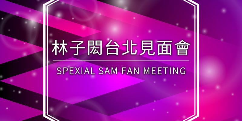 [售票] 2018 SpeXial 林子閎生日見面會-台北大直典華 KKTIX All For You Fan Meeting